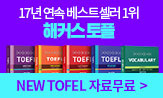 17년 연속 토플 베스트셀러 1위 해커스 개정판 출간 이벤트(해커스 토플 적중 특강(종합) 7일 이용권(다운) 등)