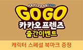 고고 카카오프렌즈 10권 출간 기념 이벤트(행사도서 구매 시 북마크 증정(포인트 차감))