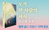 <오직 한 사람의 차지> 단독이벤트 (행사도서 구매 시 벨벳 골드 라운드 티백 증정 )