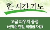 <한 시간 기도> 단독 이벤트 (행사도서 구매 시 파우치 증정/북로그 작성 시 10명 아메리카노 기프티콘 증정)