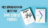 계간 문학동네 100호 출간 기념 이벤트(SNS 이벤트 참여하기 )