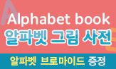 알파벳 그림 사전 출간 기념 이벤트(행사도서 구매 시 알파벳 브로마이드 증정(포인트 차감))