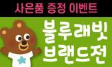 블루래빗 브랜드전(행사도서 1/2 만원이상 구매 시 유아비누,원목 삐에로 증정(포인트 차감))
