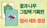 웅진주니어 꽃과 나무 그림책 기획전(행사도서 구매 시 엽서 세트 증정(포인트 차감))