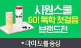 GO! 독학 첫걸음 브랜드전('시원스쿨 보틀' 증정(추가결제시))