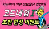 코드네임 I 출간 기념 이벤트(행사도서 구매 시 코드네임 캐릭터 북 증)