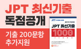 『JPT 최신기출 1000제 30일 완성』 출간 이벤트('2019 상반기 JPT 정기시험 기출 200문항' 증정(추가결제시))