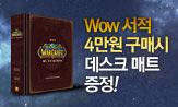 <월드 오브 워크래프트 팝업북> 출간 이벤트(4만원 이상 구매 시 데스크매트 선택)