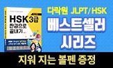 [다락원] JLPT/HSK 베스트셀러('지워지는 볼펜' 증정(행사도서 2만5천원 이상, 추가결제시))
