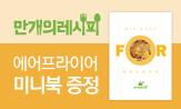 <만개의 레시피> 10월 단품 행사 이벤트(이벤트 도서 구매 시 에어프라이어 미니북 선택)