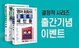 [사람in] 결정적 시리즈 출간 이벤트('알콜스왑 일회용밴드 세트' 증정(추가결제시))