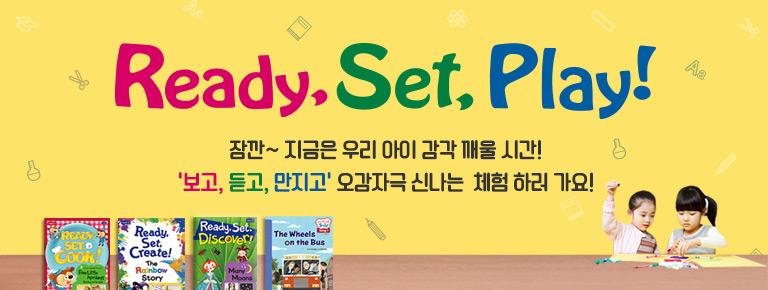 Ready Set Play 특별전