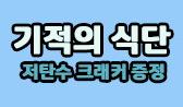 기적의 식단 출간 이벤트(행사 도서 구매 시 키플 감탄 크래커 증)