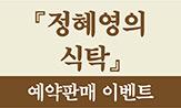 <정혜영의 식탁> 예약 판매 이벤트(이벤트 도서 구매 시 친필사인 친환경 주걱 선택)