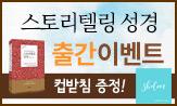 스토리텔링 성경:여호수아 출간 이벤트(행사도서 구매 시 선착순 20명 컵받침 증정(포인트 차감))