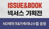 ISSUE & BOOK 넥서스 기획전(행사도서 1권/3만원 이상 구매 시 북마크, 가죽미니수첩 증정(포인트 차감))