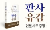 판사유감 출간 기념 이벤트(행사도서 구매 시 연필 세트 증정(포인트 차감))