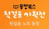 [동양북스] 첫 걸음 시리즈 기획전('첫 걸음 노트' 증정(추가결제시))