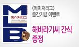 메이저리그 출간 기념 이벤트(행사도서 구매 시 해바라기씨 간식 증정(포인트 차감))