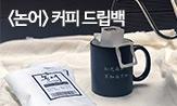 논어 출간 기념 이벤트(행사도서 구매 시 커피 드립백 증정(포인트 차감))