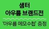 샘터 아우름 브랜드전(행사도서 구매 시 아우름 메모수첩 증정(포인트 차감))