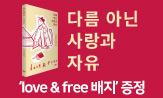 <다름 아닌 사랑과 자유> 출간 기념 이벤트(이벤트 도서 구매 시 배지 선택)