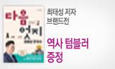 최태성 저자 교보문고 단독 브랜드전(행사도서 구매 시 텀블러 증정(포인트 차감))