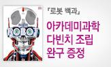 """<로봇 백과> 출간 기념 이벤트 (""""로봇 백과"""" 포함 이벤트 도서 3만원 이상 구매시 """"다빈치 조립 완구"""" 선택)"""
