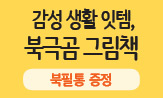 """<북극곰> 브랜드전 이벤트(이벤트 도서 4만원 이상 구매 시 """"<꿀벌의 노래>북필통"""" 선택)"""