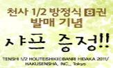 <천사 1/2 방정식. 8> 출간 기념 이벤트(<천사 1/2 방정식. 8> 포함 행사도서 1만원 이상 구매 시 샤프 선)