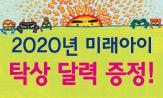 """<2020년 미래아이 탁상 달력> 증정 이벤트(미래아이 이벤트 도서 구매 시 """"2020 탁상 달력"""" 선택)"""