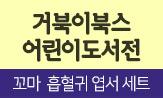 """<거북이북스> 어린이 도서전(이벤트 도서 1권 이상 구매 시 """"꼬마 흡혈귀 엽서세트""""선택)"""