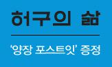 """<허구의 삶> 출간 기념 이벤트(도서 구매 시 """"양장 포스트잇"""" 선택)"""