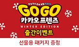<GOGO 카카오 프렌즈> 50만부 돌파 기념 이벤트(<카카오프렌즈.1 윈터에디션>구매 시 선물용 패키지 증정/ 시리즈 구매시 북마크 선택)