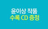 여보, 나의 마누라, 나의 애인 출간 이벤트(행사도서 구매 시 CD 증정(포인트 차감))