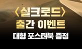 실크로드 출간기념 이벤트(행사도서 구매 시 포스터북 증정(포인트 차감))