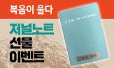 <복음이 울다> 저널노트 증정 이벤트(행사도서 구매 시 저널노트 증정(포인트 차감))