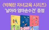 """<[박혜란] 자녀교육 시리즈> 출간 기념 이벤트(<[박혜란] 자녀교육 시리즈> 중 1권 이상 구매 시 """"날아라 엄마손수건"""" 선택)"""