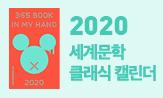 [민음사] 2020 세계문학 클래식 캘린더(민음사 해외 소설 2만원 구매 시 클래식 캘린더 선택)