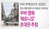 『이지 쿠바(2019-2020)』 개정출간 기념 이벤트(Klover 평점/리뷰 이벤트: 영화 '헤로니모' 초대권 추첨)