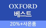 옥스포드 베스트(행사도서 5만원 이상 구매시 옥스포드 탁상달력 증정)