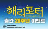 [해리 포터] 20주년 개정판 출간 이벤트(해리 포터 책갈피/펜슬캡/달력/마스킹 테이프(이벤트 페이지 참고))