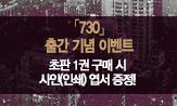 <730> 출간 기념 이벤트 (<730> 초판 한 권 구매 시 '작가 사인 엽서' 증정)