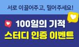 <100일의 기적> 시리즈 스터디 인증 이벤트(100일의 기적 스터디 인증하면, 기프티콘 증정)