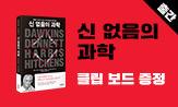 신 없음의 과학 출간 이벤트(행사도서 구매 시 클립 보드 증정(포인트 차감))