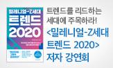 밀레니얼 Z세대 트렌드 2020 저자 강연회(댓글 신청 시 저자 강연회 20명 초청)