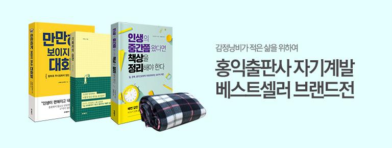 교보단독 홍익 출판사 브랜드전