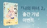 <나의 마녀. 2> 출간 기념 이벤트(<나의 마녀. 2> 구매 시 '퓨어 클렌징 오일 샘플' 선택)
