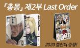 <총몽 라스트오더(Last Order) 3, 4 권> 출간 기념 이벤트(<총몽 라스트오더(Last Order)> 2만원 이상 구매 시 '총몽 2020 캘린더' 선택)