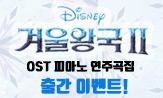 겨울왕국II OST 악보집 출간 기념 이벤트(행사도서 16,000원 이상 구매 시 2020 디즈니 탁상달력 증정(포인트 차감))